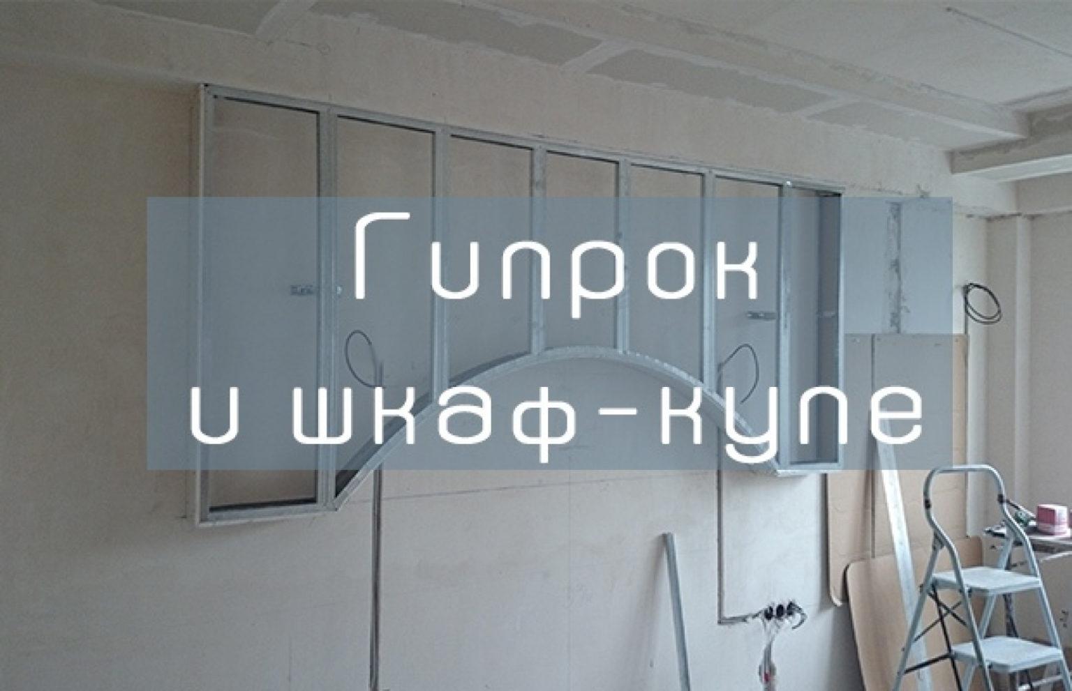 шкаф-купе и гипрок